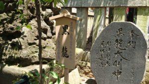田無神社・黒龍神