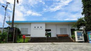 JR青島駅