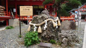 金櫻神社、さざれ石