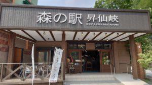 森の駅 昇仙峡