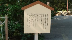 伊豆山神社、光石