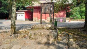 伊豆山神社、腰掛け石