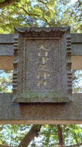 天日津久神社