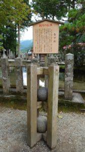 龍泉寺、なで石