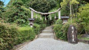 狭井神社、くすり道