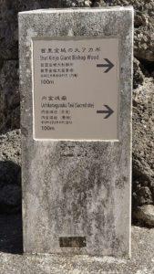 首里金城石畳道
